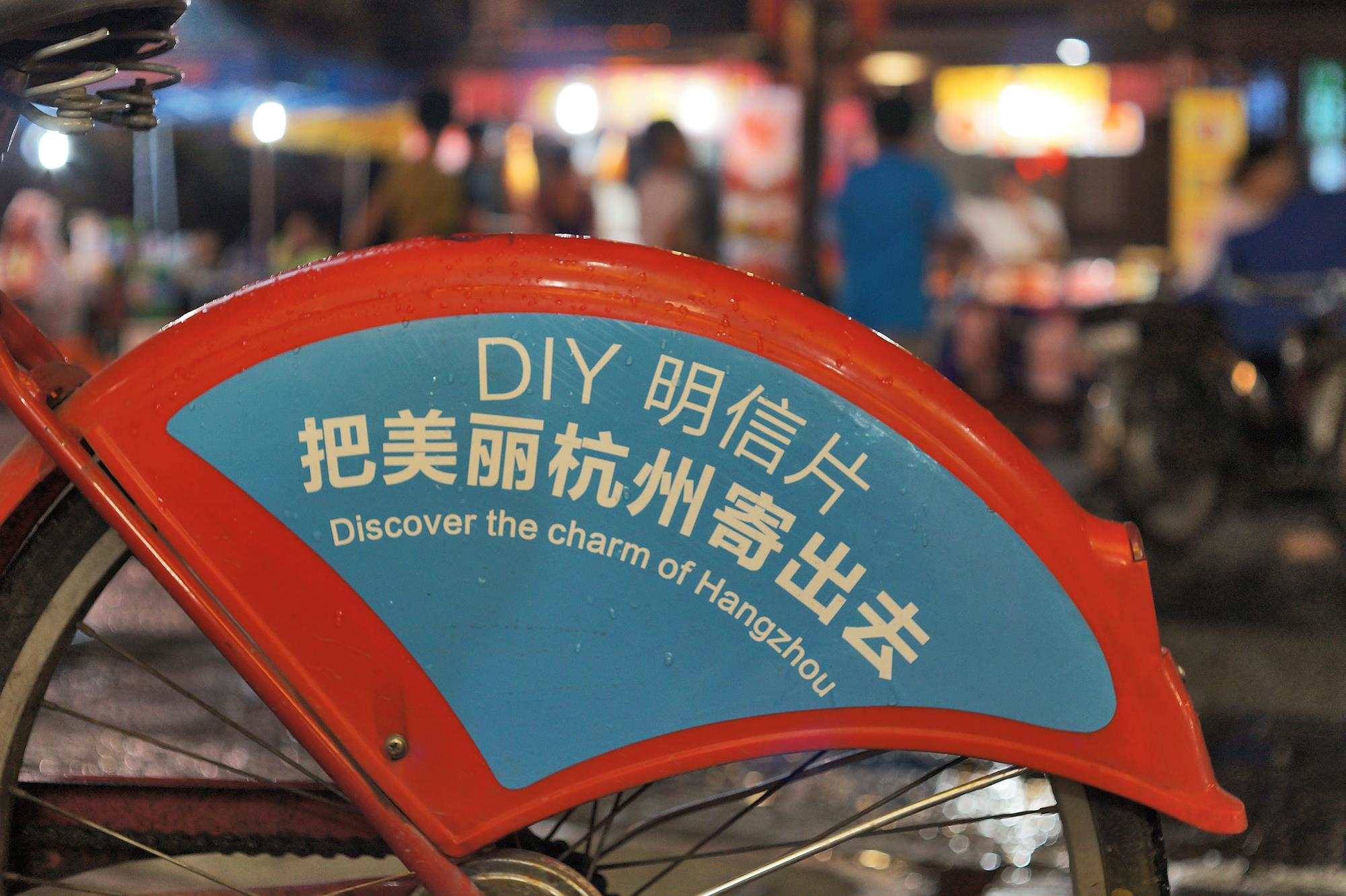 hangzhou bicycle rental